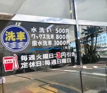 ウインドーマーキング(川南町)