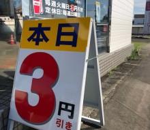 キャンペーン案内サイン(川南町)