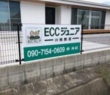 ECCジュニア川南教室(川南町)