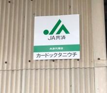 共済代理店(川南・都農町)