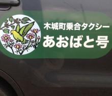 あおばと号MG(木城町)