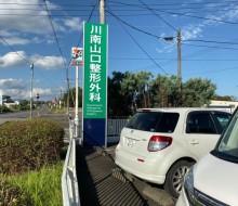 山口整形外科2(川南町)