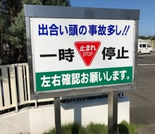 山口整形外科サイン(川南町)