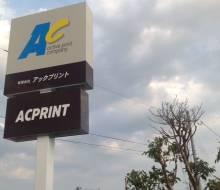 アックプリント建植サイン(川南町)