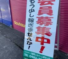 会員募集サイン(川南町)