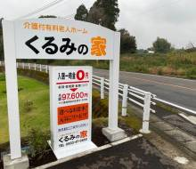くるみの家スタンドサイン(川南町)