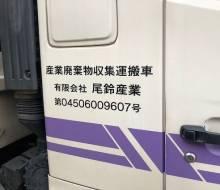 尾鈴産業トラック(川南町)