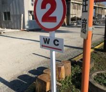 ヤマウ製品ブースサイン(川南町)