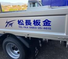 松長板金トラック文字入れ(都農町)