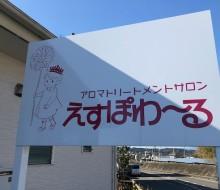 えすぽわーる(高鍋町)