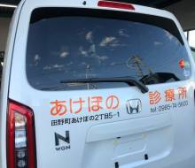 あけぼの診療所(田野町)
