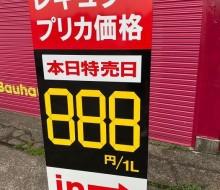 林田石油料金マグサイン(川南町)