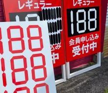 山下GS料金サイン(川南町)