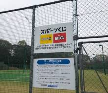 スポーツくじサイン(川南町)