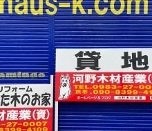建築現場サイン(川南町)