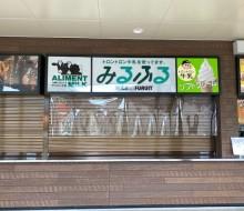 みるふるサイン(ぷらっつ川南町)