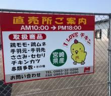 ミヤケイフードの直売所(川南町)