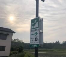 津波サイン(川南町)