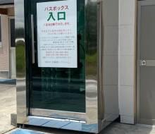 パスボックス用サイン(川南町)