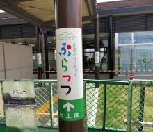 ぷらっつ道標サイン(川南町)