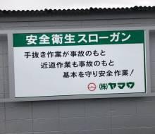 ヤマウ衛生スローガン(川南工場)