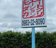 オートクリエーション・ヒダカ(川南町)