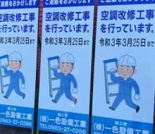 工事看板(川南町)