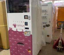 アリマン乳業自販機(川南町)