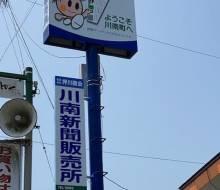 川南新聞販売所(川南町)