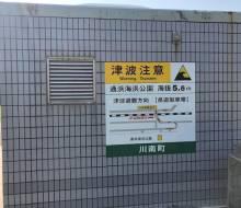 津波注意サイン(川南町)