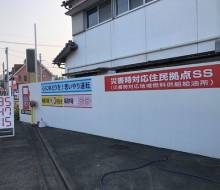 GS壁面サイン(川南町)