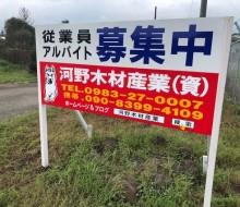 河野木材従業員募集サイン(川南町)