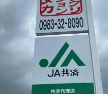 共済サイン(川南町)