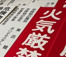 工場内危険物置場サイン(川南町)