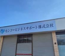 センコービジネスサポート株式会社(川南町)