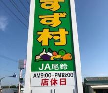 おすず村(川南町)