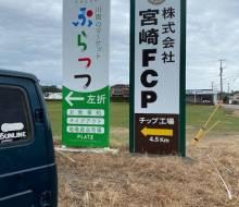 (株)宮崎FCP建植サイン(川南町)