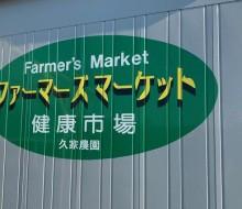 ファーマーズ・マーケット(川南町)