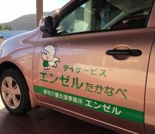 DSエンゼル車両(高鍋町)