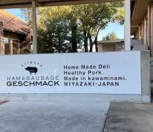 ゲシュマックサイン(川南町)