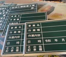 工事用黒板(都農町・新富町)