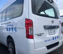 あおぞら車両(宮崎市)