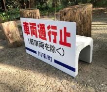 車両通行止(川南町)