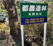 都農造林案内サイン(都農町)