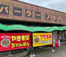 パーラーフタバ(川南町)