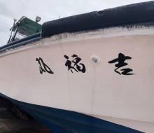 船名マーキング(川南漁港)