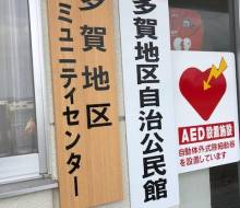 コミュニティセンター(川南町)