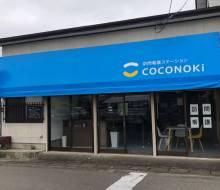 kokonokiテントサイン(高鍋町)