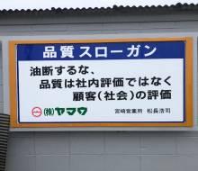 ヤマウ品質スローガン(川南町)