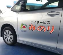 みのりCARマーキング(川南町)